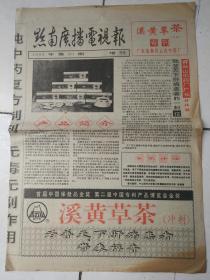黔南广播电视报95年第20期增刊;通讯员园地92年1月30;影视文化报
