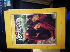 西藏宗教【5.7日进书】