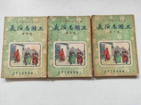 希见民国上海春明书店初版本 《三国志演义》三册