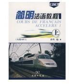 简明法语教程(上)修订版