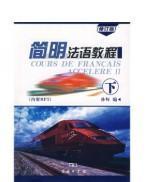 简明法语教程(下)修订版