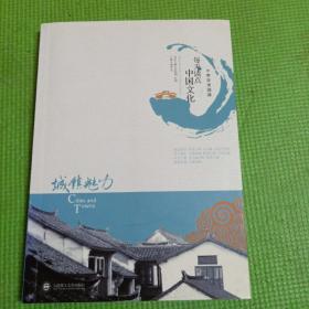 每天读点中国文化:城镇魅力