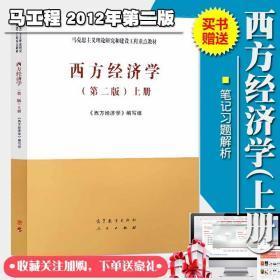 西方经济学上册第二版马工程教材宏观微观经济学 考研赠送题库