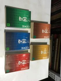 新装版 三国志 1-5 全五册合售(日文原版 详情看图)