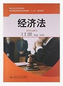 经济法 巨荣良 西南交通大学出版社