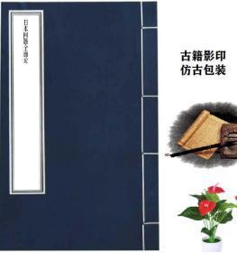 【复印件】日本问题全面论 东亚书社 李纯青 1948年版