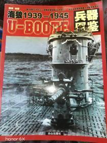 兵器图鉴:海狼篇(1939-1949) H
