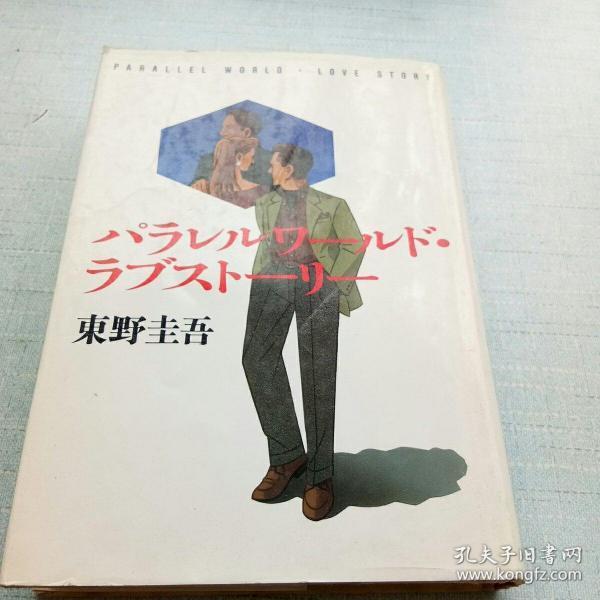 日文东野圭吾