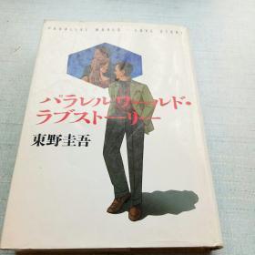 日文东野圭吾****日文