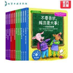 儿童情绪管理绘本 12册 3-4-5-6岁儿童情绪管理与性格培
