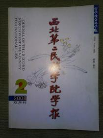 西北第二民族学院学报 (2008.2总第80期)