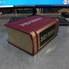 中国医药大辞典(全一册 上下册合订本 影印民国版 精装繁体)