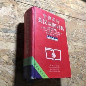 牛津高阶英汉双解词典:第4版。增补本。