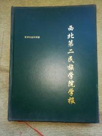 西北第二民族学院学报 (2006全年合订本)