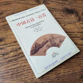 A Hundred Gems of Ancient Chinese Poetry 中国古诗一百首:汉英对照插图本(Illustrated Chinese-English Edition)