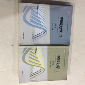 材料力学共2册(1+2)第6版 刘鸿文主编