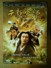 天龍八部 DVD     【電視劇——胡軍 林志穎 劉亦菲 陳好 湯鎮宗】14DVD