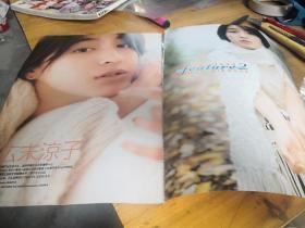 广末谅子一组  日文书内页几张 见图