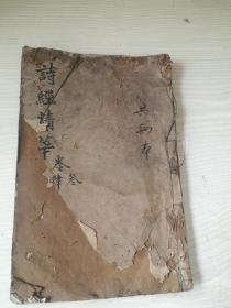 木刻,古香阁精刻本,诗经精华卷三卷四合订厚本