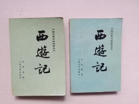 人文版中国古典文学读本丛书《西游记》上中二本,李少文彩色插图本,1991年8月湖北5印