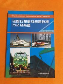 铁路行车事故应急救援方法及装备
