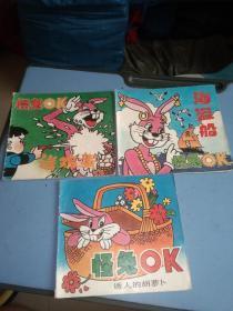 怪兔OK--(三本合售)