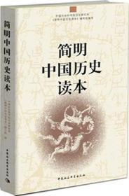 【教育部基础教育推荐书单初中段】简明中国历史读本 中国社会科