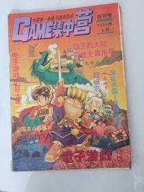 创刊号    GAME集中营
