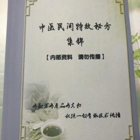 中国民间特效秘方集锦