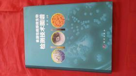 食源性病原微生物检测技术图谱