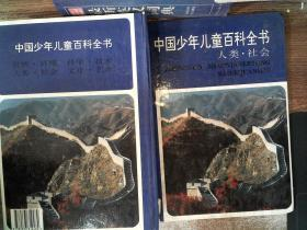 中国少年儿童百科全书.人类·社会