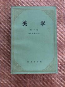 美学(共四册)