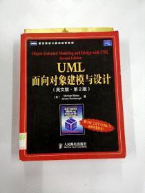 UML面向对象建模与设计