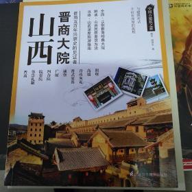 中国古建筑之旅:山西晋商大院