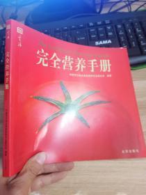完全营养手册(唐码生活书系)