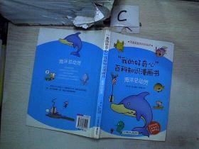 """""""我的好奇心""""百科知识漫画书——海洋总动员"""