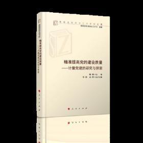 精准提高党的建设质量:计量党建的研究与探索 9787010213316 政治/军事 政治 中国政治