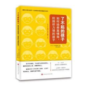 了不起的孩子:如何培养高情商、抗挫折力强的孩子 9787569933475 育儿/家教 亲子关系 时代华语国际(CNTIME)