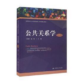 公共关系学 9787564234409 管理 市场/营销 公共关系(PR)