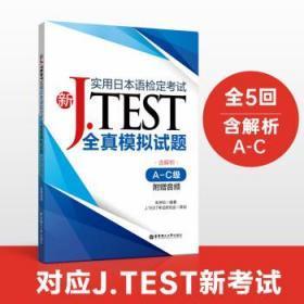 新J.TEST实用日本语检定考试全真模拟试题:A-C级 9787562861317 葡京在线网投 日语