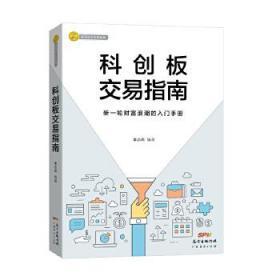 科创板交易指南:新一轮财富浪潮的入门手册 9787545470758 投资理财 证券/股票