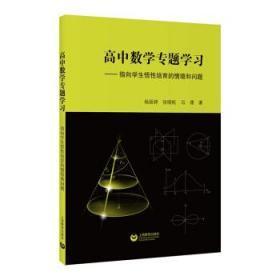 高中数学专题学习:指向学生悟性培养的情境和问题 9787544496162 中小学教辅 教师用书