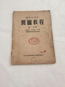 制图教程(第一分册,1953年)