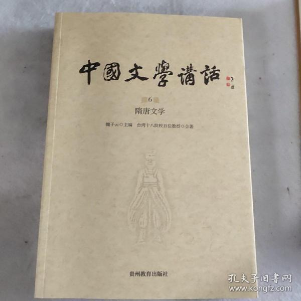 中国文学讲话·第6册:隋唐文学