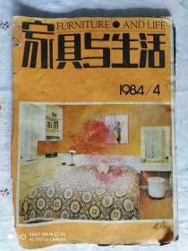 《家具与生活》84.4