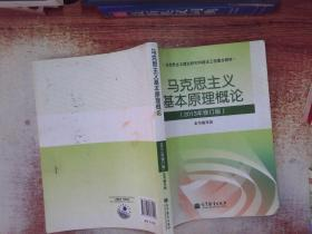 马克思主义基本原理概论(2013年修订版)