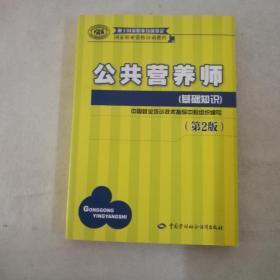公共营养师 基础知识(第2版)..