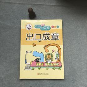 出口成章:1A级——成语小学堂/彩色版