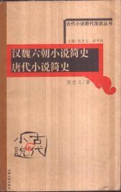 汉魏六朝小说简史 唐代小说简史