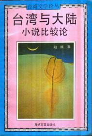 台湾与大陆小说比较论